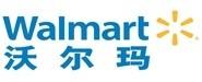 沃尔玛(安徽)商业零售有限公司