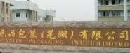 元品包装(芜湖)有限公司