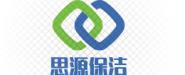 南陵县思源保洁服务有限公司