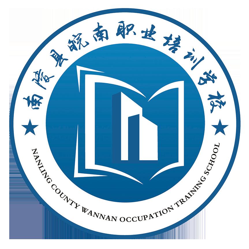 南陵县皖南职业培训学校