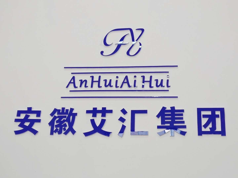 南陵县思汇装潢工作室