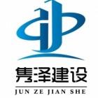 芜湖隽泽建设工程有限公司
