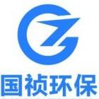 南陵国祯环保科技有限公司