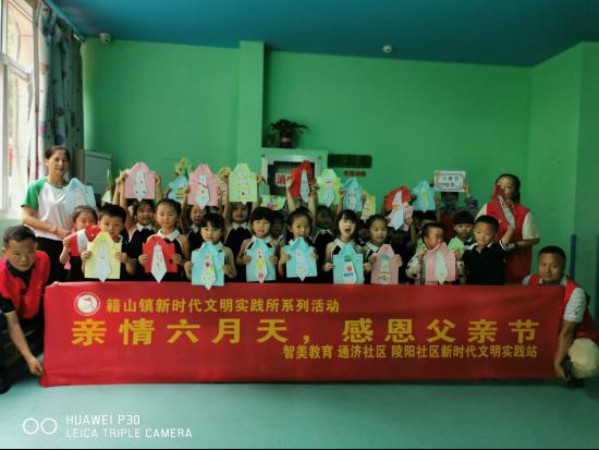 南陵县籍山镇陵阳社区:亲情六月天,感恩父亲节