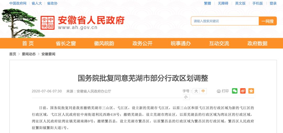 国务院批复同意芜湖市部分行政区划调整