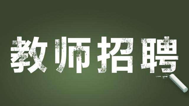 南陵县2020年春季教师资格认定公告
