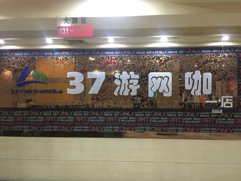 南陵县37游网咖招网管