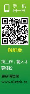 南陵人才网企业认证